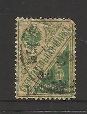 RUSSIA ~ 1900 IMPERIAL RUSSIA SAVINGS STAMP 5k