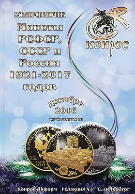 Soviet and Russian Coins 1921 - 2017 - CONROS CATALOG