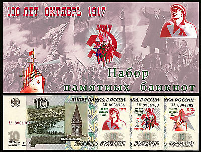 * Russia 10 Rubles ! set 3 notes ! Great October Socialist Revolution 100 years