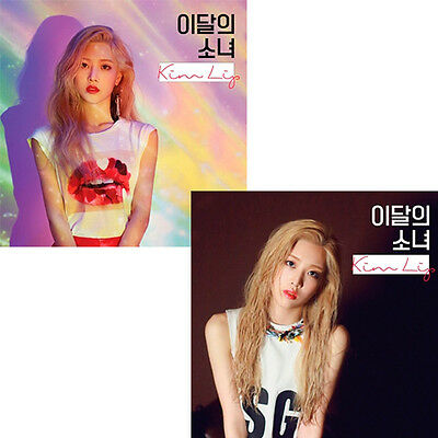 MONTHLY GIRL LOONA KIM LIP Single Album A/B Ver CD+POSTER+Photo Book+Card SEALED
