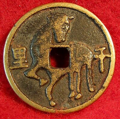 BEAUTIFUL Chinese Folk amulet copper coin~~~~~~#3C~~~~