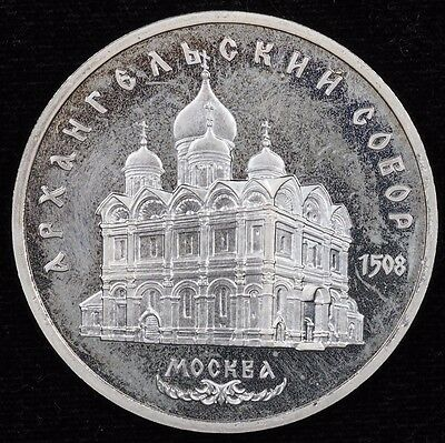 1991 russia 5 rouble coin
