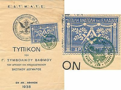 Greece 1938,  Freemason Rr 40 Drx Value Revenue On Large Part Of Document  #b293