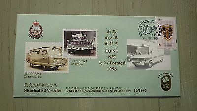 Hong Kong Police Service 1995 Special Issue Stamp First Day Cover 1