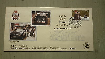 Hong Kong Police Service 1995 Special Issue Stamp First Day Cover 2
