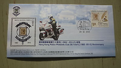 Hong Kong Police Service 2012 Special Issue Stamp First Day Cover
