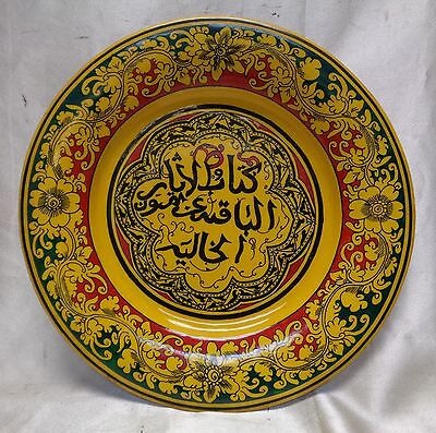 "Vintage Decor Plate ""The Remaining Signs of the Past Centuries"" Arabic Scripture"