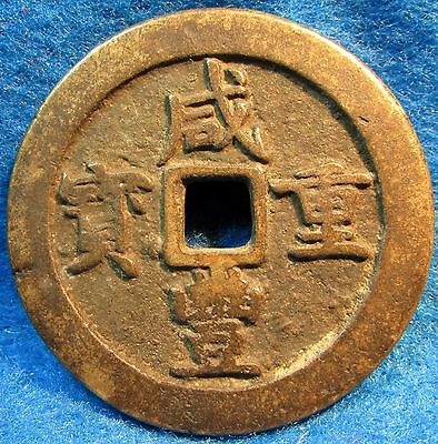 lot # 122~~~BEAUTIFUL OLD CHINESE COIN~ UNKNOWN TO ME ~~49+ MM ~~