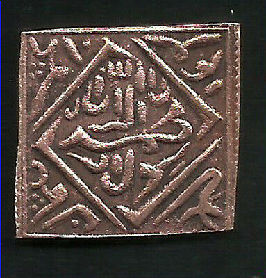 Ancient Indian 1605-1627 Mughal Period Copper Coin