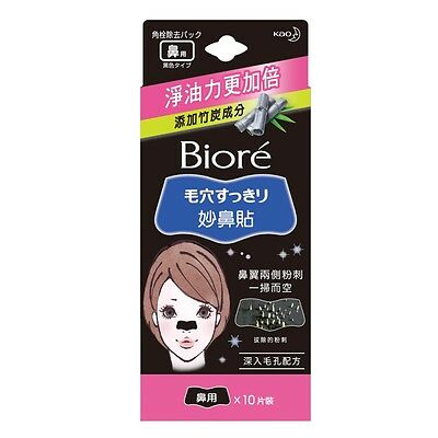 [2017 version] 10 Sheets Lady's Biore Pore Charcoal Nose Pack Cleansing Strips