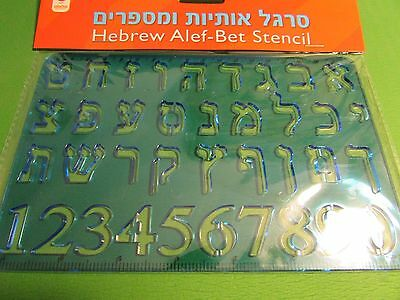 Hebrew Alef-bet Stencil/numbers&letters in Hebrew/great gift for kids/children