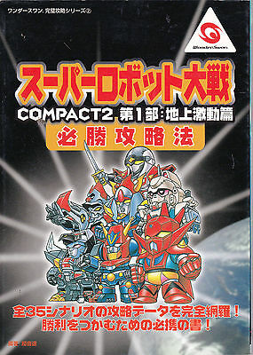 SUPER ROBOT WARS  COMPACT 2 Albo in lingua giapponese