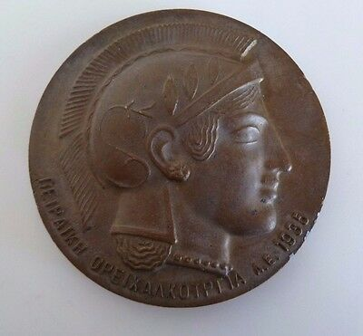 """Vintage Greek Brass Company Solid Brass Metal 3"""" Coin Shape Paperweight. 1960's"""