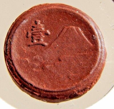 """Japan ND 1945 1 Sen Red Clay Emergency Money """"Sixty-Three"""" Grade Nice Coin!"""