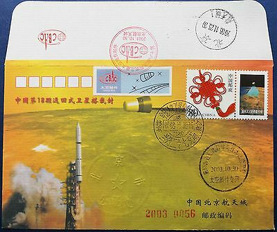 CHINA 2003 Recoverable-18 satellite Really FLOWN COVER, COA ,Boardpost, 166 made