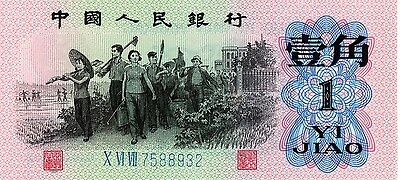 C21 CHINA BANKNOTE 1962 1 Jiao P877c Workers UNC