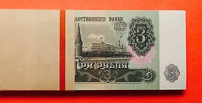 USSR BUNDLE (100 NOTES )OF 3 RUBLES 1991,UNC, CONSECUTIVE NUMBERS... rare