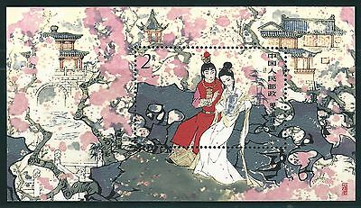 VR China Block 24 ** MNH, 1981, T69M A Dream of Red Mansions
