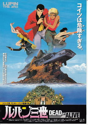 f)    [Lupin the 3rd - Dead or Alive] JP ANIME mini poster  CHIRASHI 1996