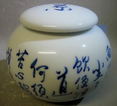 Vintage Chinese Jingdezhen hand painted lidded jar