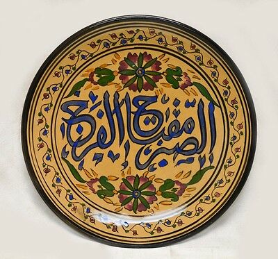 Vinage Hand Painted Plate w. Blue Arabic Calligraphy & Colorful Floral Designs