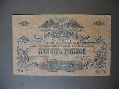 10 Rubles Antique 1919 Russian  Old Paper Money