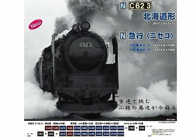 Kato N Scale Express Niseko (Add-On 6-Car Set) (Model Train)