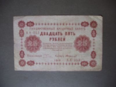 25 Rubles From Russia 1918 Old Paper Money