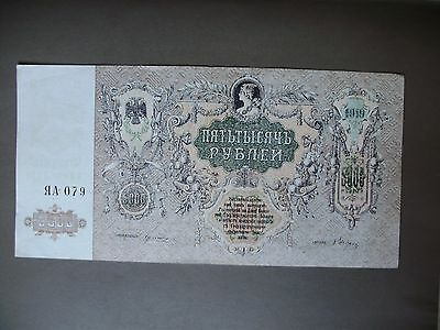 5000 Rubles From Russia 1919