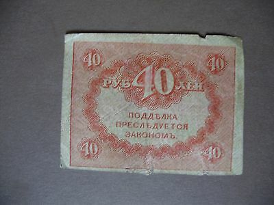 40 Russian Rubles 1917