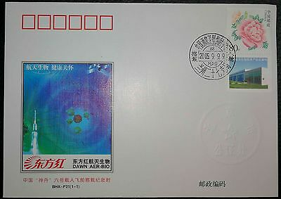 CHINA 2005 ShenZhou-6 FLOWN COVER,Really Space Mail With COA,Boardpost, 200 made