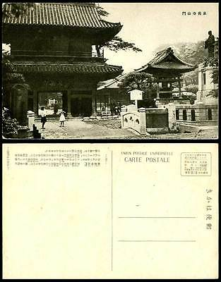 Japan 1932 Old Postcard Sengakuji Buddhist Temple, Mountain Gate, Bridge, Tokyo