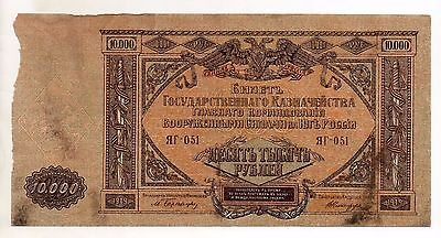 SOUTH RUSSIA 10000 Rubles 1919