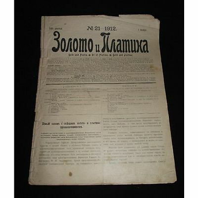 """RUSSIA 1912 Newspaper """"Gold and Platinum"""" 21-1912 (14 sheets)"""
