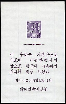 Space Astronomy 1956 Korea South Observatory Astronomie Block 107 NGAI 941