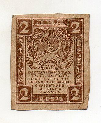 Russia (USSR) 2 Rubles (1919 Issue)