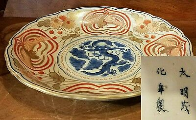 Antique Chinese ? Japanese ? Porcelain Dish Six Character Reign Mark