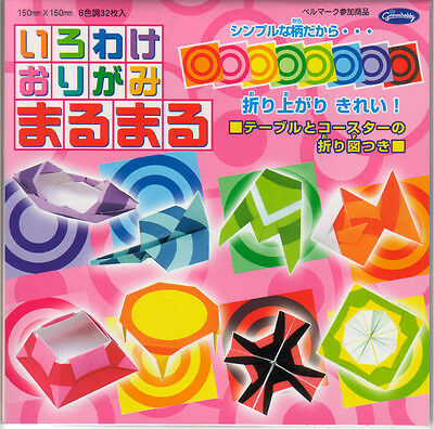 """Selection 7 Packs of 15cm 6"""" Origami Paper (J1) Authentic Japanese RRP £28"""
