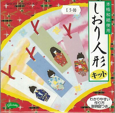 """Selection 5 Packs of 15cm 6"""" Origami Paper (N1) Authentic Japanese RRP £27"""