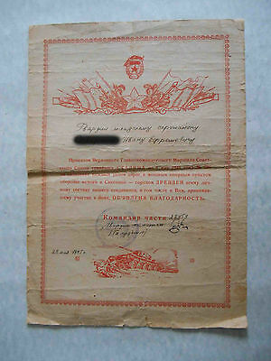 RUSSIA 1945 TANK, Russian thanksgiven document, capture DREZDEN Germany
