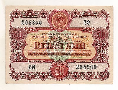RUSSIA (USSR) State Loan Bond 50 Roubles 1956