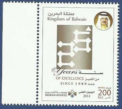 BAHRAIN 2014 MNH 25th YEARS OF EXCELLENCE SINCE 1989