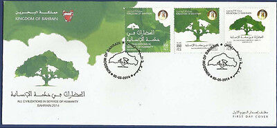 BAHRAIN 2014 MNH FDC FIRST DAY COVER CIVILIZATIONS IN SERVICE of HUMANITY