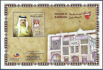 BAHRAIN 2013 MNH 60th ANNIVERSARY OF FIRST BAHRAINI STAMP ISSUE 1953 - 2013