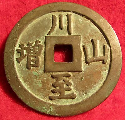 Beautiful Old Chinese Coin, Unknown To Me.  ~~~51+Mm~~~#125~~~