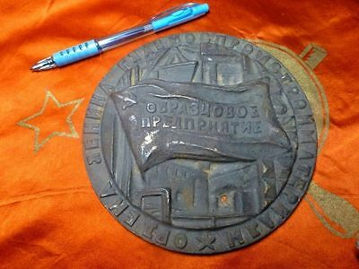 Vtg old RUSSIA USSR bronze big heavy order sign plate exemplary enterprise 1960s