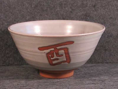 Japanese pottery tea bowl with box
