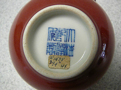 Important Chinese porcelain sang de boeuf bowl Qianlong mark and period 18thC