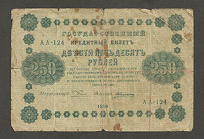 RUSSIA Banknote 250 Rubles 1918 well circulated