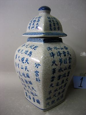 Chinese blue and white porcelain lidded ginger jar